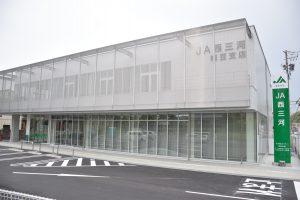 幡豆支店新店舗