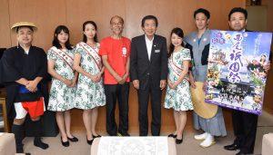 JAを表敬訪問した2017西尾キャンペーンレディと実行委員ら