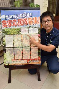 「農家応援隊募集」のポスターと園芸販売課の担当者