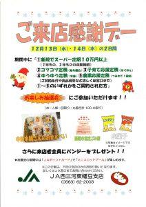 東幡豆支店