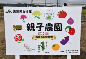 「親子農園」はこの看板が目印!!