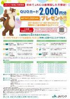 JAバンク新規ご利用特典 抽選で2000円クオカードプレゼント!