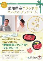 年金振込で愛知県産ブランド肉プレゼントキャンペーン