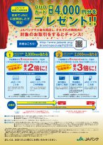 JAバンク新規利用特典 QUOカード最大4000円分をプレゼント!