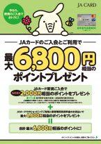 JAカード 新規入会キャンペーン