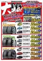 西三河フルSS3店舗合同 タイヤ大特価セール