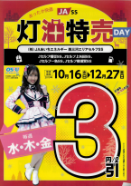 JA-SS灯油特売DAY 毎週水・木・金は3円/L引