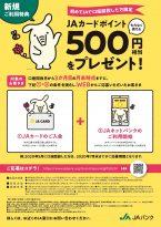 新規ご利用特典 JAカードポイント500円相当をプレゼント!