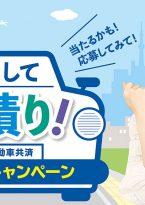 自動車共済お見積りキャンペーン