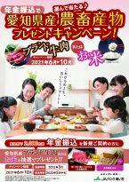 年金振込で選んで当たる♪ 愛知県産農畜産物プレゼントキャンペーン