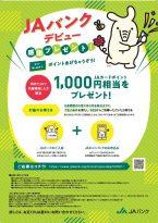 JAバンクデビュー感謝プレゼント JAカードポイント1000円相当プレゼント