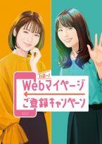 Webマイページご登録キャンペーン